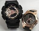 恋人たちのGショックペアウオッチ Gショック G-SHOCK BABY-G ペア腕時計 カシオ 2本セットgショック ベビーg アナデジ GA-110MMC-1AJF …