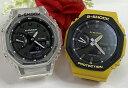 恋人たちのGショック ペアウオッチ G-SHOCK BABY-G ペア腕時計 カシオ 2本セットgショック アナデジ GA-2100SKE-7AJF GA-2110SU-9AJF …