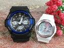 恋人達のGショック ペアウォッチ 電波ソーラー G-SHOCK BABY-G ペア腕時計 カシオ 2本セット gショック ベビーg アナデジ GAW-100B-1A2JF BGA-1020-7BJF