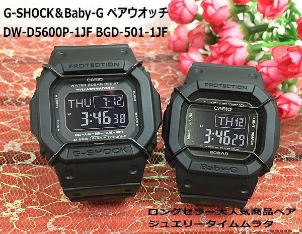 恋人たちのGショック ペアウオッチ G-SHOCK Baby-G ペア腕時計 カシオ 2本セット gショック DW-D5600P-1JF BGD-501-1JFデジタル ギフト 人気 ラッピング無料g-shock あす楽対応 クリスマスプレゼント ほんのり好きでいてください