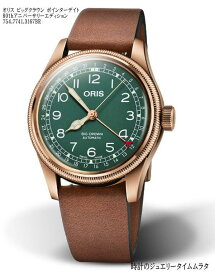オリスビッククラウンポインターデイト ブロンズ オリス腕時計 メンズ ウォッチ 754.7741.3167BR 80周年アニバーサリーモデル 自動巻き ギフト 人気 ラッピング無料 国内正規3年保証 父の日ギフト