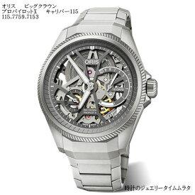 オリスビッグクラウン プロパイロット オリス腕時計 ORIS メンズウォッチ ビッグクラウン プロパイロットX Calibre115 手巻き 115.7759.7153 チタン製 ラッピング無料 手書きのメッセージカードお付けします あす楽対応