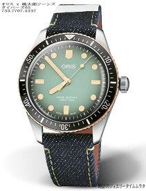 オリスx桃太郎ジーンズ オリスダイバーズ65 オリス腕時計 メンズ ウォッチ 733.7707.4337 自動巻き ダイバー ギフト 人気 ラッピング無料 あす楽対応 父の日ギフト