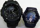 恋人たちのGショックペアウォッチ G-SHOCK BABY-G ペア腕時計 カシオ 2本セット 電波ソーラー gショック GST-W100G-1BJF BGA-2700SD-2A…