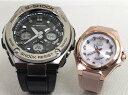 恋人達のGショック ペアウォッチ G-SHOCK BABY-G ペア腕時計 カシオ 2本セット gショック ベビーg デジタル アナデジ GST-W110-1AJF MS…