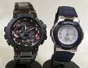 恋人たちのGショック ペアウオッチ G-SHOCK BABY-G ペア腕時計 カシオ 2本セット gショック ベビーg アナデジ MTG-B1000XBD-1AJF BGA-1…