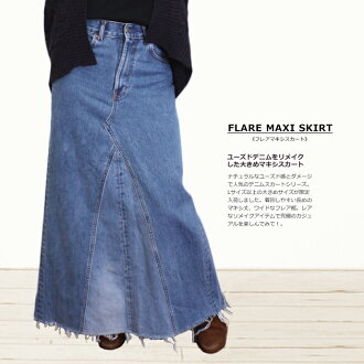 USED リメイクデニムマキシ skirt and large size clothing denim Maxi skirt remake denim skirt and denim / large size