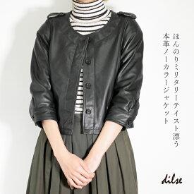 本革 ノーカラー コンパクト ラムレザージャケット 七分袖 レディース ブラック Dilseシリーズ N1031
