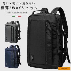 ビジネスリュック 3WAY 大容量 ビジネスバッグ ショルダーバッグ ブリーフケース a4対応 PC収納 軽量 撥水 メンズ グッシオ ウォーモ イタリア レザーグッシオイタリー