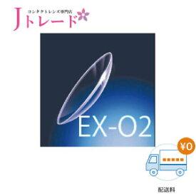 【EX−O2】【特注範囲】EXO22枚セット☆(ハイパワー)もご購入いただける[注文フォーム]をご用意いたしました。メーカー製作範囲はこちらで全てご選択いただけます。1枚から送料無料■でご提供いたします!!!ハードレンズ