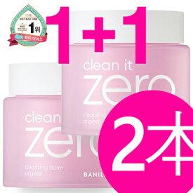 【お得な2コセット】180ml x 2本 ビッグサイズ バニラコ クリーンイットゼロ Banila co クレンジングバーム オリジナル Clean It Zero 大容量 2本