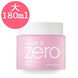 【バニラコ】クリーン・イット・ゼロ180ml Banila co クレンジングバーム オリジナル Clean It Zero
