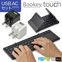 500円引クーポン有【USB ACセット】折りたたみ式 Bluetoothキーボード「Bookey touch(ブラック)USB ACアダプター付 セット」An...