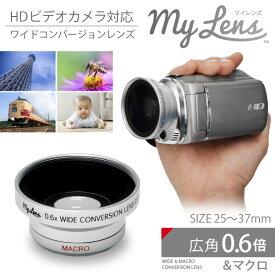 ビデオカメラ用 広角レンズ 「My Lens マイレンズ 0.6倍(広角)ワイドコンバージョンレンズ(25/28/30/30.5/34/37mm 対応)」ビデオカメラでより広角に撮影する事が出来るようにするレンズです【あす楽対応】