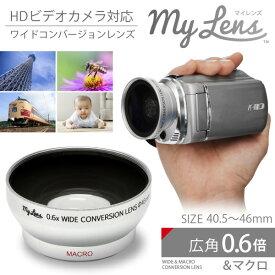 ビデオカメラ用 広角レンズ 「My Lens -マイレンズ- 0.6倍(広角)ワイドコンバージョンレンズ(40.5/43/46mm 対応)」ビデオカメラでより広角に撮影する事が出来るようにするレンズです【あす楽対応】