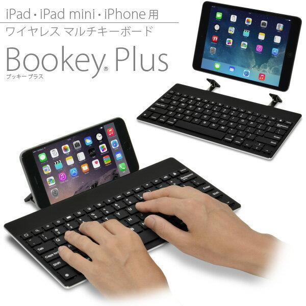 薄い!軽い!持ち運びやすく打ちやすい「iPad&iPhone 用 マルチキーボード Bookey Plus ブラック」立てかけスタンド内蔵、ワイヤレス Bluetooth モバイルキーボード・iOS 11.2.6対応【あす楽対応】