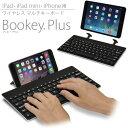 薄い!軽い!持ち運びやすく打ちやすい「iPad&iPhone 用 マルチキーボード Bookey Plus ブラック」立てかけスタンド…