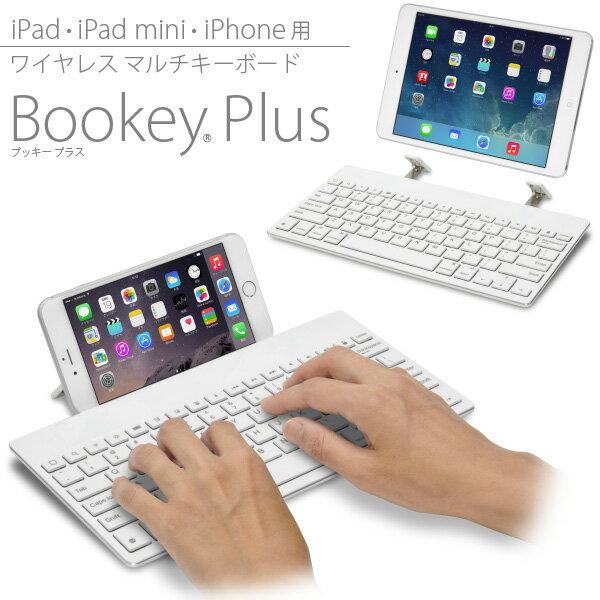 薄い!軽い!持ち運びやすく打ちやすい「iPad&iPhone 用 マルチキーボード Bookey Plus ホワイト」立てかけスタンド内蔵、ワイヤレス Bluetooth モバイルキーボード・iOS 11.2.6対応【あす楽対応】
