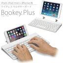 薄い!軽い!持ち運びやすく打ちやすい「iPad&iPhone6s/7 用 マルチキーボード Bookey Plus ホワイト」立てかけスタ…