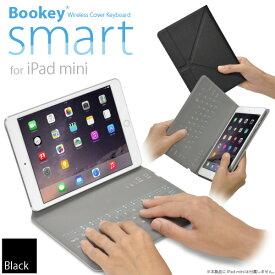 【送料無料】「iPad mini 用 カバー&キーボード Bookey smart(ブラック)」Bluetooth ブルートゥース・iPad mini・iPad mini2(Retina)・iPad mini3・iPad mini4・iPad mini 2019・iOS 12.3.1対応