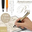 鉛筆の芯より細いペン先1.9mm 「Renaissance Pro 究極細スタイラスペン(ゴールド)」iPhone・iPad・iPad miniシリーズ専用・世...