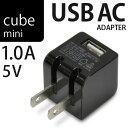 ミニサイズ電源「USB充電器 cube AC mini 1A ブラック」iPhone・スマートフォン・ゲーム機の電源に最適。USB 5V、1A出力【あす楽対応】
