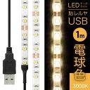 【クロネコDM便 送料無料】「LEDテープライト 貼レルヤ USB(電球色)1m 60灯」両面テープで好きな場所に貼り付けられるLEDライト・USB電源・シール...