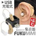 [電池いらずのUSB充電式] 耳かけタイプの集音器「FUKU MIMI 〜福耳〜」両耳で使える2個セット・経済的な再充電可能なバッテリー内蔵タイプ・イヤーピース...