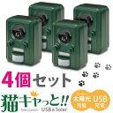 【送料無料】[4個セット] 害獣撃退「猫キャっと! - Neko Catto! -」 USB&太陽光 充電対応・電池交換不要のソーラー式【あす楽対応】