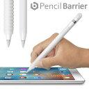 【クロネコDM便 送料無料】Apple Pencil 用 シリコンカバー「Pencil Barrier(クリアホワイト)〜ペンシルバリア〜 」ペンを包み込みキズ...