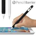【クロネコDM便 送料無料】Apple Pencil 用 シリコンカバー「Pencil Barrier(ブラック)〜ペンシルバリア〜 」ペンを包み込みキズや汚れ...