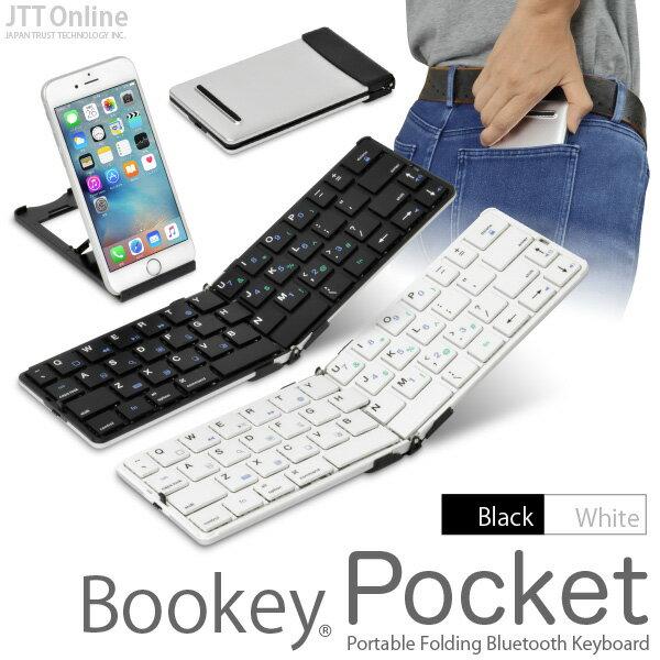 [超軽量134g] iPad&iPhone 用 キーボード Bookey Pocket 〜ブッキー ポケット〜(ブラック/ホワイト)」薄くて軽い 持ち運びに便利な折りたたみ式 Bluetoothワイヤレス ポータブルキーボード・iOS 11.2.1対応【あす楽対応】