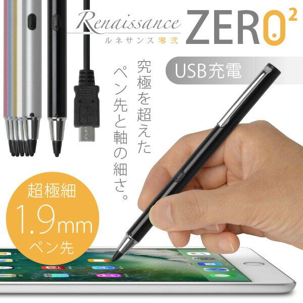 [USB充電対応] 超極細1.9mm スタイラスペン 「Renaissance ZERO 2 〜ルネサンス 零弐〜(6色)」タッチ感度の調整機能付・電池いらずのバッテリー内蔵型・スリムでスマートな細身ペン軸・ iPhone/iPad/iPad miniシリーズ専用・Nintendo Switch対応【あす楽対応】