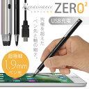 [USB充電対応] 超極細1.9mm スタイラスペン 「Renaissance ZERO 2 〜ルネサンス 零弐〜(6色)」タッチ感度の調整機能付・電池いらずの...