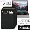 【クロネコDM便 送料無料】「MacBook 12インチ用 JustFit. スリーブケース(全3色)」専用設計だからジャストフィット! 優しくしっかりと保護す...
