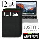 【クロネコDM便 送料無料】「MacBook 12インチ用 JustFit. スリーブケース(全2色)」専用設計だからジャストフィット! 優しくしっかりと保護す...