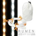 【送料無料】RUMEN LEDワイヤーライト USB 自由に曲がるLEDライト・ポーチに入れてランタン・USB電源・マグネット搭載…