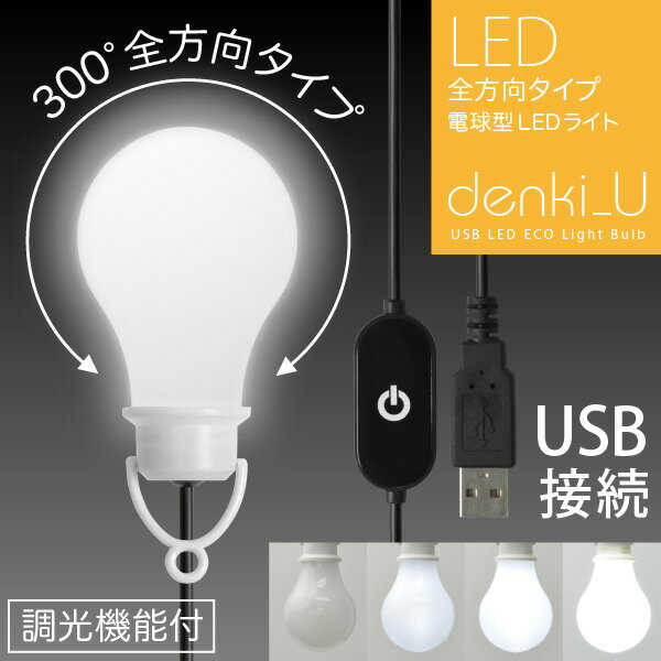 USB 電球型 全方向タイプ LEDライト denki_U(昼光色/電球色)調光機能付・指タッチで明かりのON/OFF&明るさを変えられる静電式スイッチ付・キャンプ アウトドア 災害 防災 停電【あす楽対応】