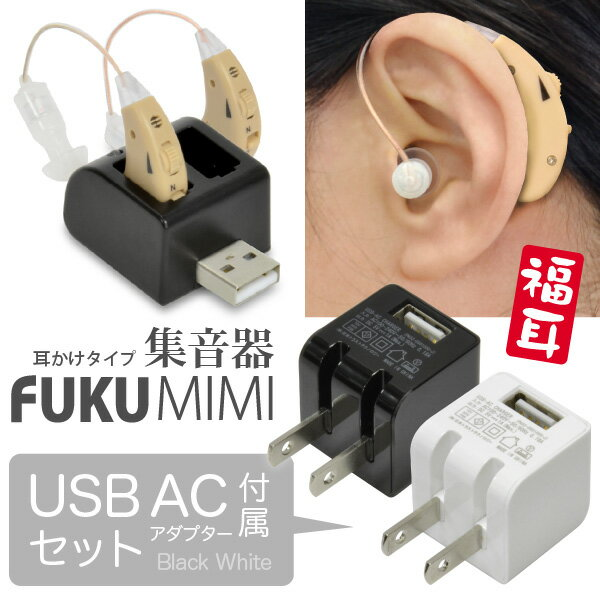【USB ACセット】「集音器「FUKU MIMI 〜福耳〜 USB ACアダプター(黒/白)付 セット」両耳で使える2個セット・経済的な再充電可能なバッテリー内蔵タイプ・イヤーピース大中小3種類・専用キャリーケース付・補聴器タイプ【あす楽対応】