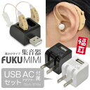 【USB ACセット】「集音器「FUKU MIMI 〜福耳〜 USB ACアダプター(黒/白)付 セット」両耳で使える2個セット・経済的な再充電可能なバッテリー...