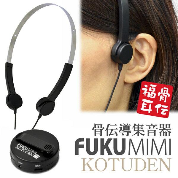 [骨伝導]ヘッドフォンタイプのUSB充電式 骨伝導集音器 FUKU MIMI KOTUDEN 〜福耳骨伝〜」再充電可能なバッテリー内蔵タイプ・オーディオ機器と接続可能・耳栓付・補聴器タイプ【あす楽対応】