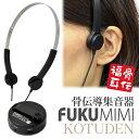 [骨伝導]ヘッドフォンタイプのUSB充電式 骨伝導集音器 FUKU MIMI KOTUDEN 〜福耳骨伝〜」再充電可能なバッテリー内蔵タイプ・オーディオ機器と接...