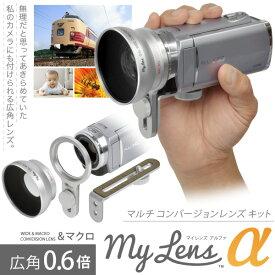 レンズ非対応のビデオカメラに広角レンズが付けられる「My Lens α(マイレンズ アルファ)0.6倍 広角 ビデオカメラ用 コンバージョンレンズ&ブラケット セット」ねじ切りが無くレンズが取り付けられないカメラにもワイドレンズを装着可能になります【あす楽対応】