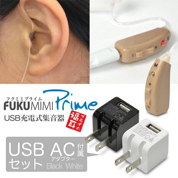 【USB ACセット】補聴器タイプの「集音器 FUKU MIMI Prime 福耳プライム USB ACセット(黒/白)付 セット」余計な音をカットして会話を楽しむノイズ低減モード搭載・繰り返し使える充電式・透明チューブ・柔らか耳栓・耳かけ式・専用ケース付【あす楽対応】