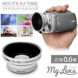 Full HDビデオカメラ対応 広角レンズ 「My Lens マイレンズ 0.6倍(広角)ワイドコンバージョンレンズ【25 37mm】」ビデオカメラでより広角に撮影する事が出来るようにするレンズです