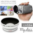 Full HDビデオカメラ対応 広角レンズ 「My Lens 〜マイレンズ〜 0.6倍(広角)ワイドコンバージョンレンズ【40.5〜46m…