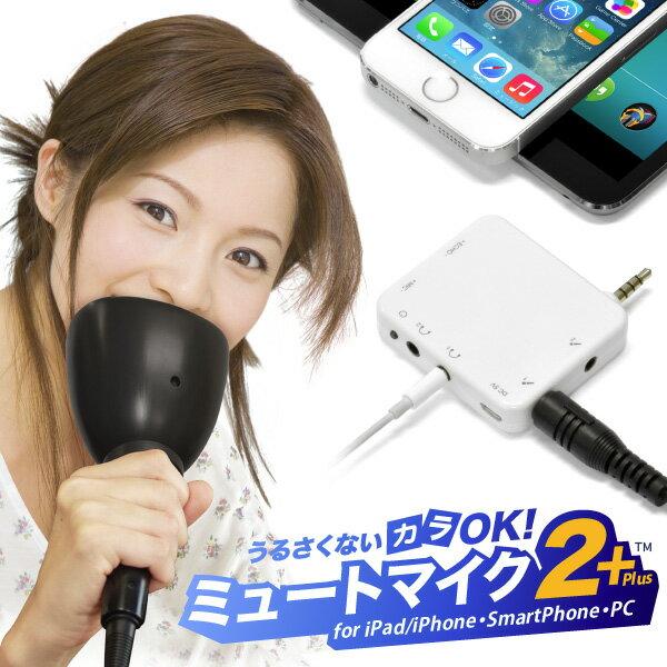 自宅で練習が出来る防音マイク付カラオケセット「うるさくないカラOK! ミュートマイク2 Plus(マイク1本)」YouTubeやニコニコ動画の曲に合わせて歌う事もできます! 【iPad・iPhone・Android・Windows・Mac 対応】【あす楽対応】