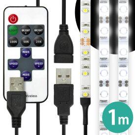 【リモコン式 USB 延長ケーブル付】「LEDテープライト 貼レルヤ USB(昼光色)1m 60灯 + リモコン式 USB延長ケーブル 1m セット」地震・震災・停電にも