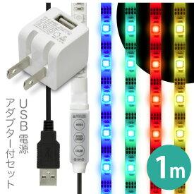 【USB AC アダプター付】「LEDテープライト 貼レルヤ USB(レインボー)1m + USB AC 白 セット」全20色に切り替え可能