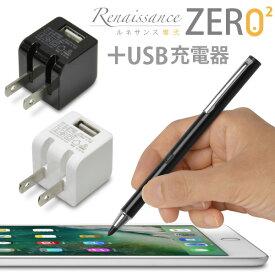 【送料無料】[USB ACセット] 超極細1.9mm スタイラスペン 「Renaissance ZERO 2 〜ルネサンス 零弐〜(6色)USB ACアダプター付 セット」タッチ感度の調整機能付・電池いらずのバッテリー内蔵型・iPhone/iPad/iPad miniシリーズ専用・Nintendo Switch対応【あす楽対応】